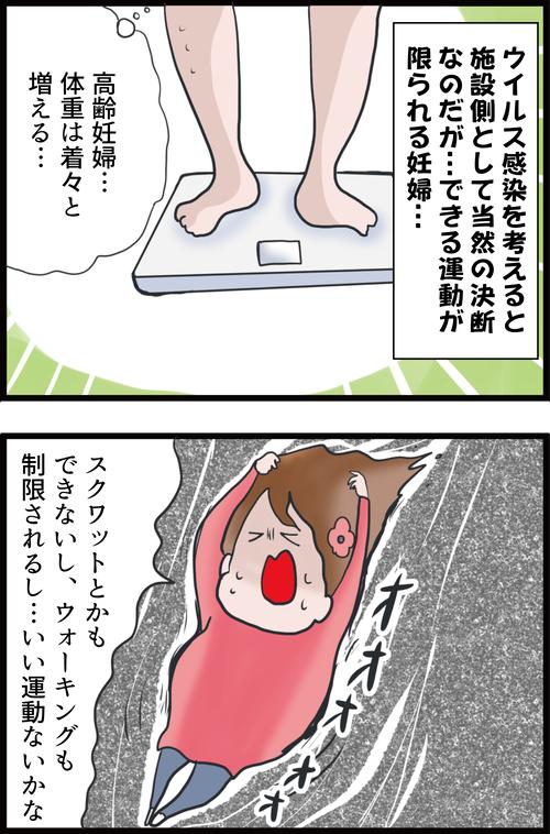 【妊娠6カ月】一石二鳥!家で無理なくできるオススメ運動とは…?(妻の高齢妊娠編㉞)2