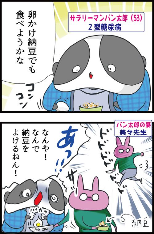 納豆×卵はNG!?その食べ合わせ、栄養効果が落ちてるかも…!?1