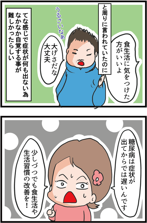 【血糖値500超え】新宿2丁目人気ママ兼タレントが2型糖尿病で小指切断に…4