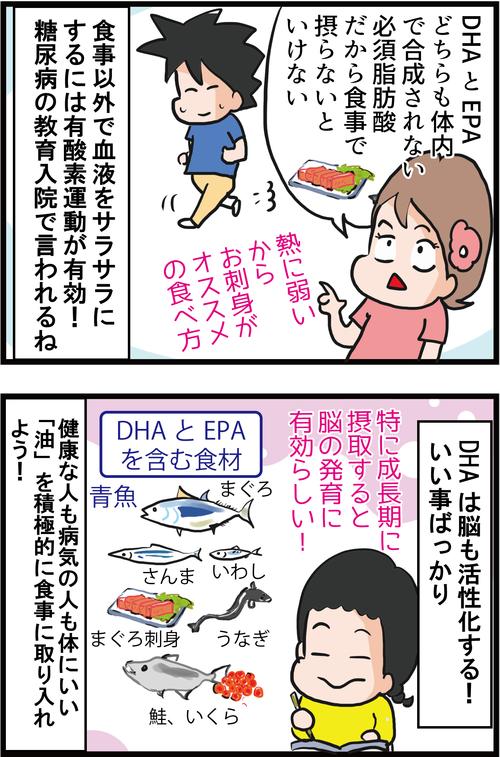 【血糖値対策】最近よく聞くオメガ3って何がいいの?4