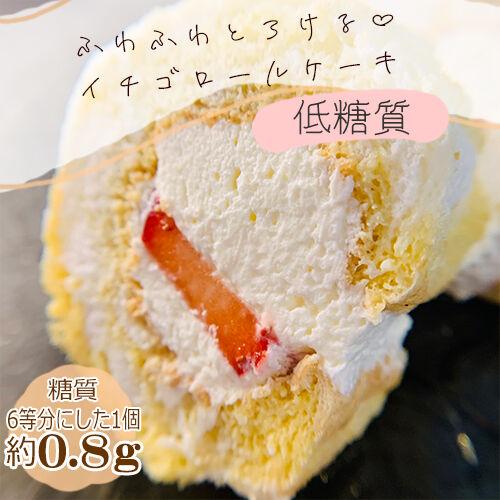 イチゴロールケーキ1