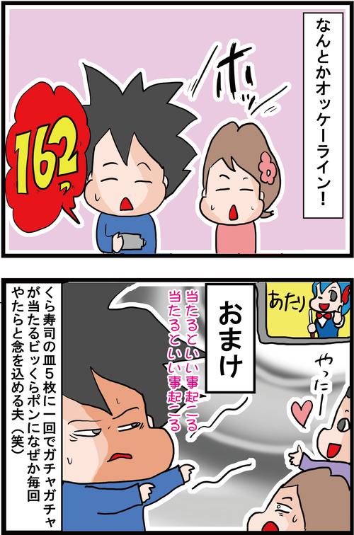 【血糖値スパイク対策】くら寿司で最適な食べ方を試してみた結果!4
