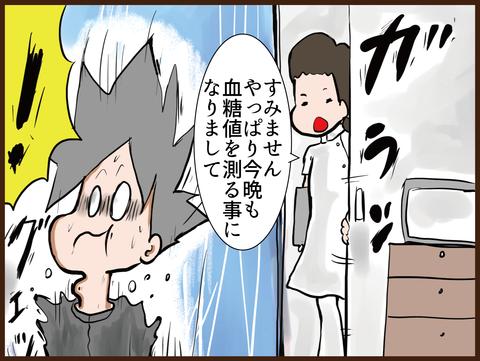 夫の入院(その6)恥ずかしい夫6