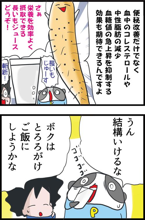 【神食材】女性のアノ悩みを解決!長いもの驚きの効果とは…?4