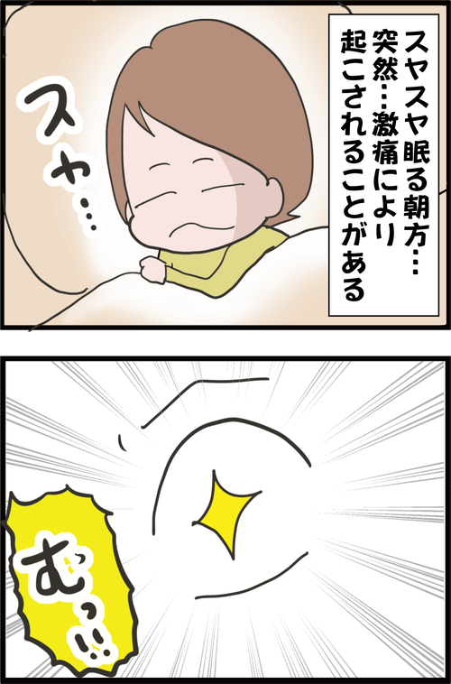 【妊娠7カ月】スヤスヤ眠る朝方に突然やってくる「激痛」とは…?(妻の高齢妊娠編㊶)1