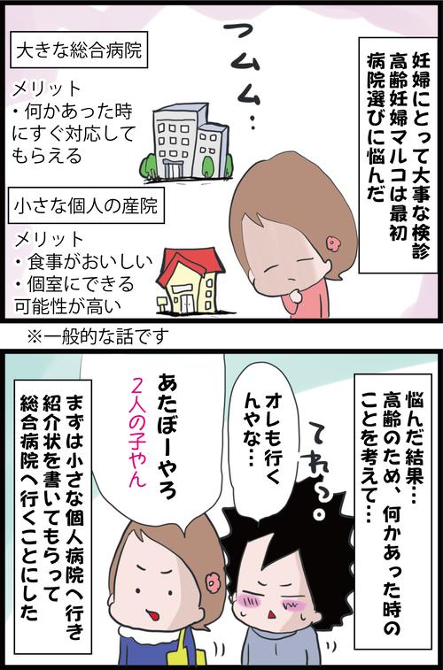 【妊娠4カ月】初めての妊婦検診!医師に言われた衝撃の事実…!(妻の高齢妊娠編18)1