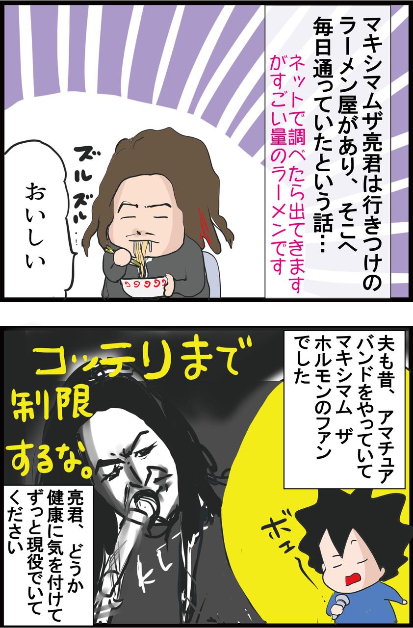 ホルモン 病気 ザ マキシマム 亮