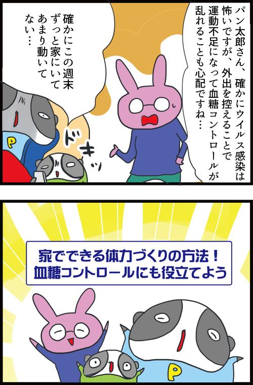 【新型コロナ】「外出控え」で心配な運動不足をどう解消する…!?2