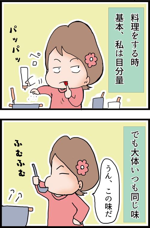 夫が糖尿病になってよかったこと(食事編)1