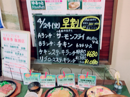 京橋-肉バル-医食同源ランチメニュー