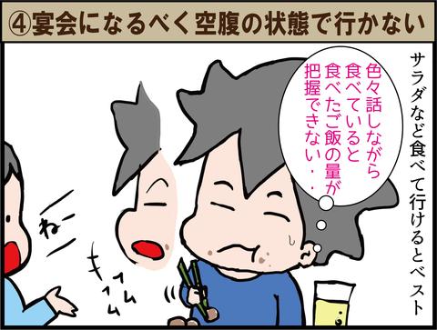 糖尿病の人が忘年会(新年会)シーズンを上手に乗り切る方法!7