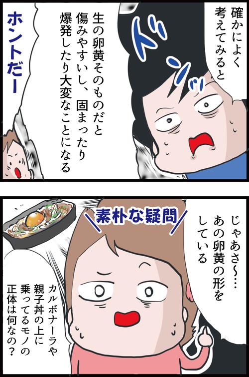 知ってた?!コンビニ弁当の上に乗っている卵黄の正体…!3