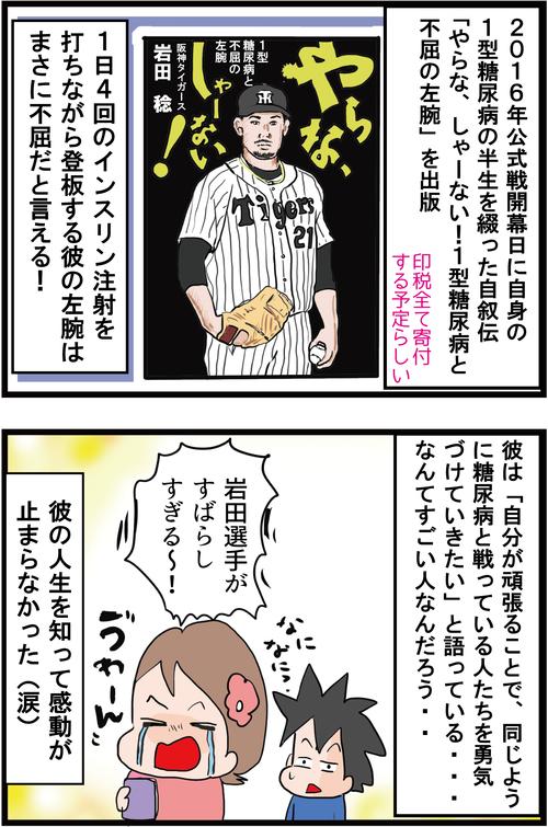 血糖値コントロールしながら戦うアスリート岩田稔選手に感動!4