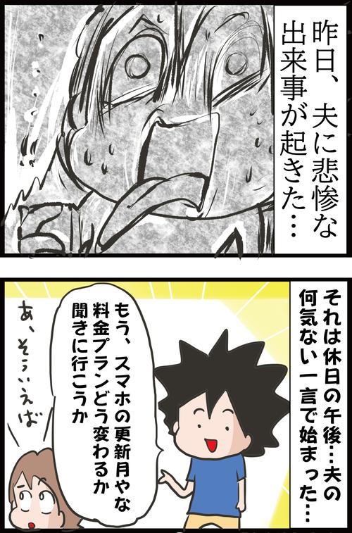 【悲劇】夫、久々のチートデイで血糖値が大爆死してしまう…!1