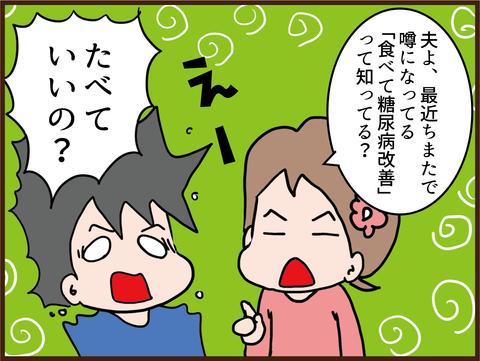 【驚愕】食べて糖尿病改善?!1