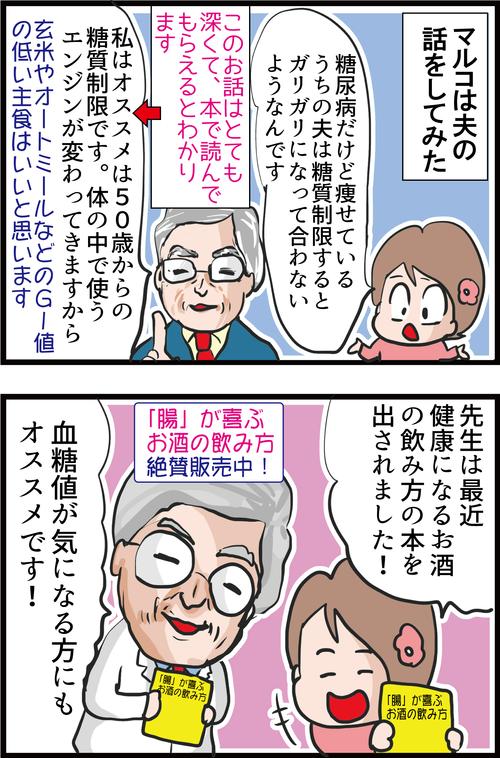 高血糖を改善!「カイチュウ博士」で有名な藤田紘一郎先生にお会いしてきました!4