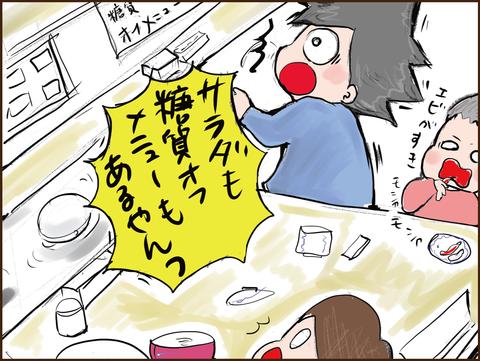 糖尿病夫の回転寿司物語~寿司が食べたいなり~7