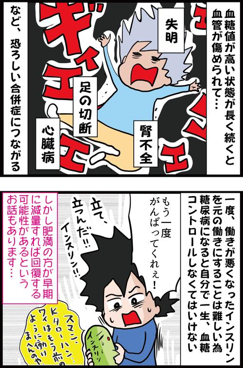 【血糖値】ガチでヤベェ!夫、糖尿病について知る…!そして夫の糖尿病は始まった…!4