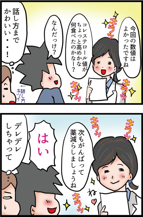 2カ月に1回の糖尿病検診(その2)~カワユス女医にデレデレ夫~3