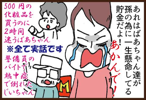 ペンタブ騒動4