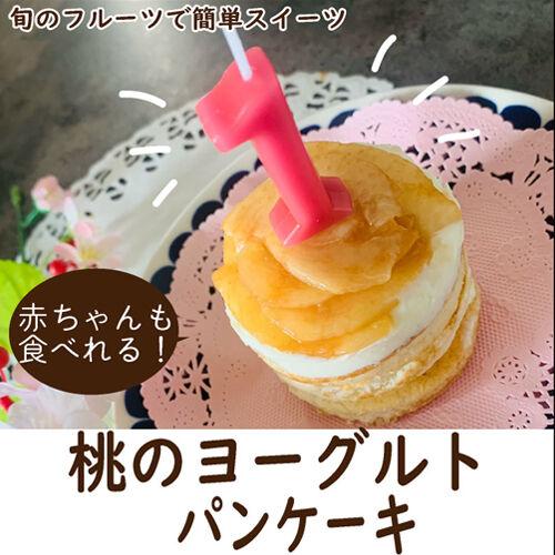 桃のヨーグルトパンケーキ1