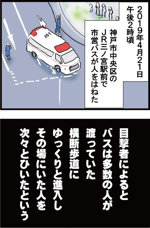 低血糖が原因か?糖尿病のバス運転手が起こした痛ましい事故…1