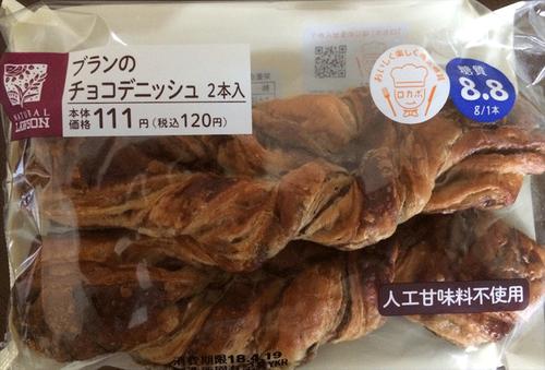 ローソンブランパン チョコデニッシュ