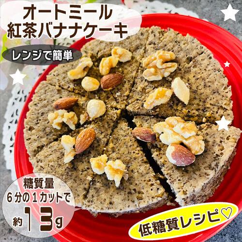 オートミール紅茶バナナケーキ1