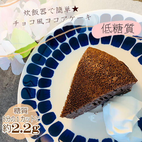 炊飯器でチョコ風ココアケーキ1