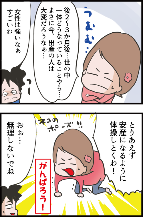 【妊娠8カ月】ついに妊娠後期…!でも夫の元気がない理由…(妻の高齢妊娠編㊿)4