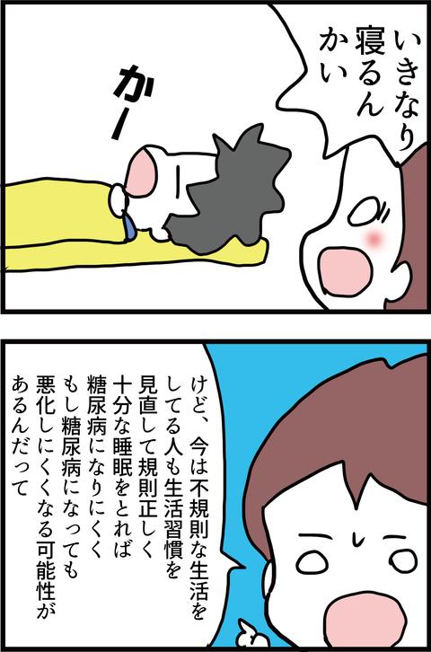 【恐怖】睡眠不足で糖尿病悪化?!3