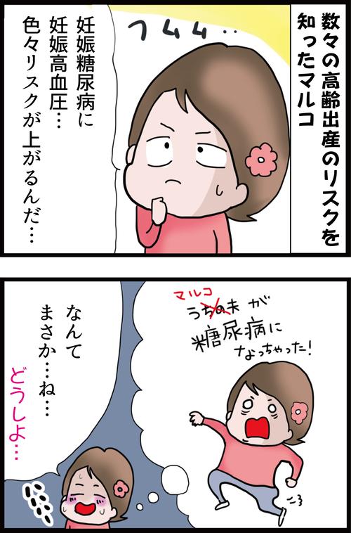 辛すぎる…高齢妊婦が最初にぶち当たった壁とは…(妻の高齢妊娠編⑥)1