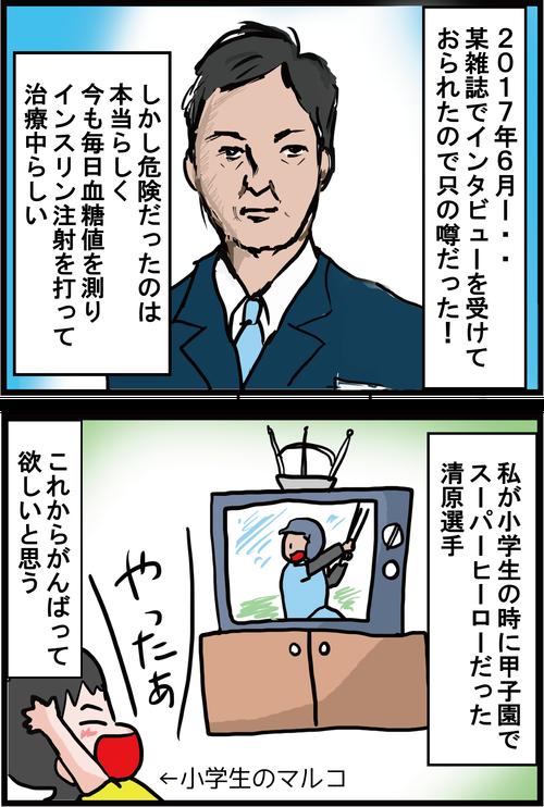 【血糖値900!】清原和博選手は重度の糖尿病患者だった…3