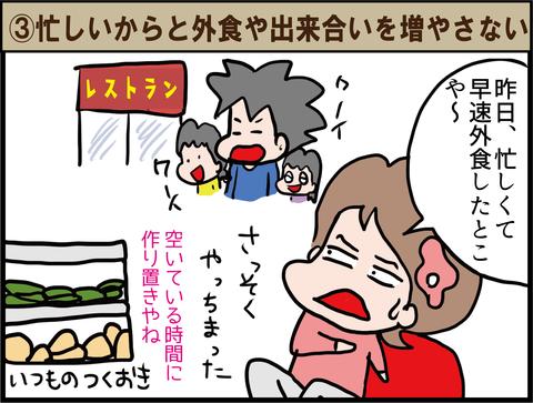 糖尿病の人が忘年会(新年会)シーズンを上手に乗り切る方法!6