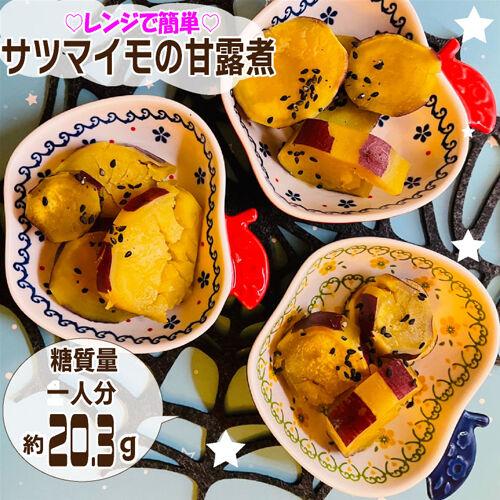 レンジでサツマイモの甘露煮1