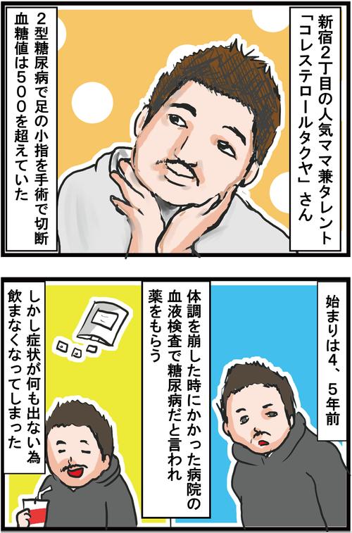 【血糖値500超え】新宿2丁目人気ママ兼タレントが2型糖尿病で小指切断に…1