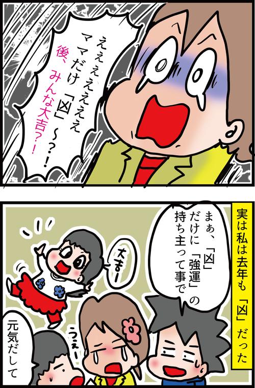 【初詣】パワースポット 奈良大神神社でまたまた不思議(?)体験!(その2)2