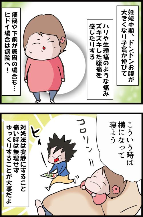 【妊娠6カ月】突然のズキズキ下腹の痛み…原因は…?(妻の高齢妊娠編㊴)2