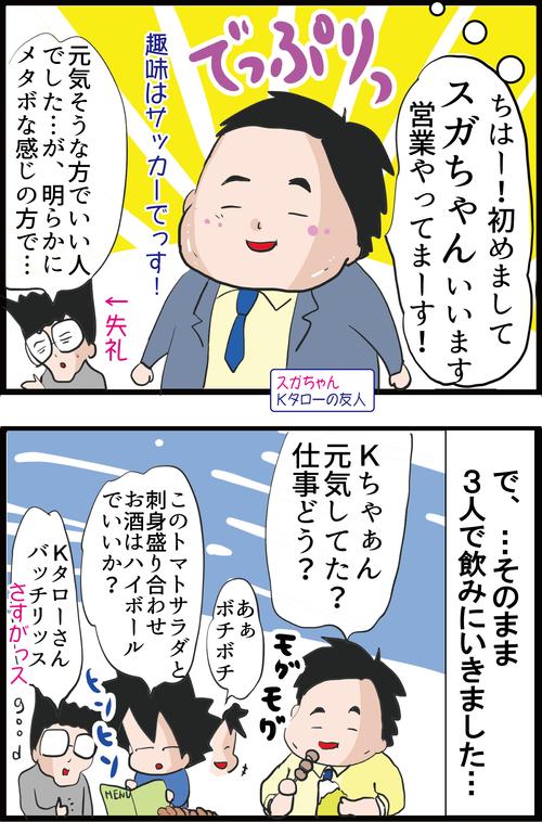 【血糖値】日本人は特に注意!痩せていても糖尿病になってしまう理由とは…?2