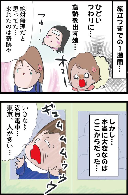 【妊娠3カ月】高齢妊婦、苦難を乗り越え、上京を果たすも早速ピンチ…!?(妻の高齢妊娠編⑬)2