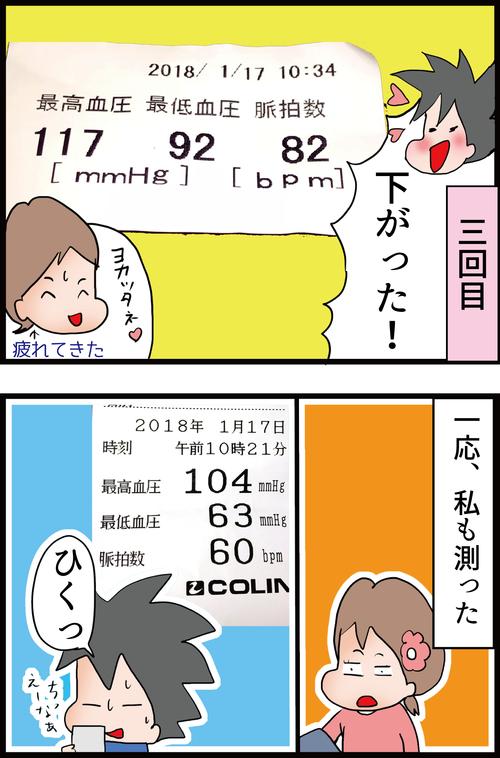 """2カ月に1回の糖尿病検診(その1)~""""念""""を使う男~4"""