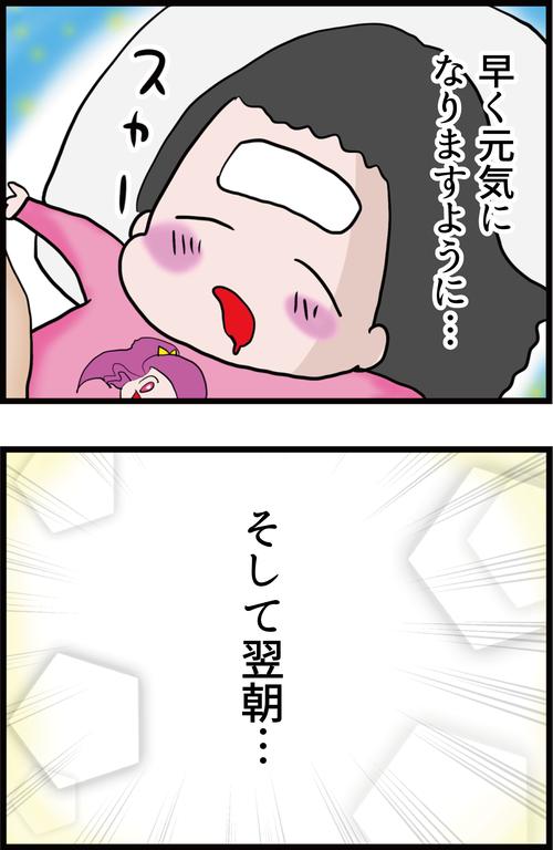 【妊娠3カ月】体調最悪の妻と39度の高熱に苦しむ娘、そして翌日…(妻の高齢妊娠編⑨)2