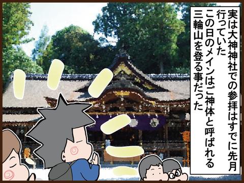 パワースポット 奈良大神神社&三輪山登山で不思議体験2