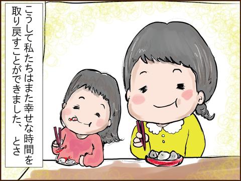 糖尿病夫の回転寿司物語~寿司が食べたいなり~8