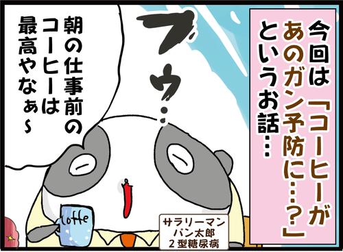 【血糖値】コーヒーが糖尿病と深い関係を持つあの「ガン」を予防する…?!1-1