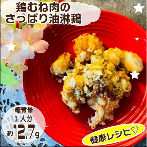 鶏むね肉の油淋鶏1