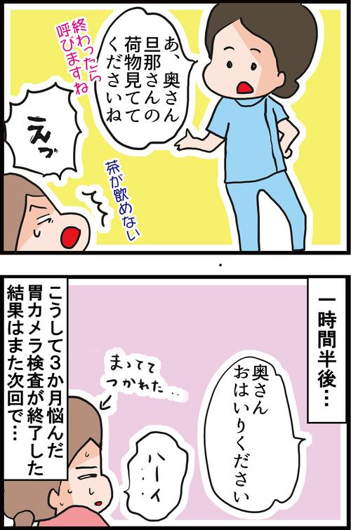 【初挑戦】最近の胃カメラは苦しくない!?夫の胃のポリープを調べてきた!4