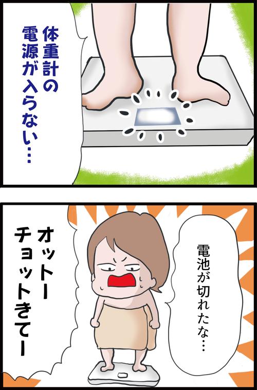 【妊娠5カ月】高齢妊婦、久々に乗った体重計の数値に震撼する…(妻の高齢妊娠編㉕)2