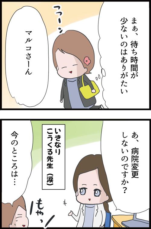 高齢妊婦マルコが病院を変更した理由…(妻の高齢妊娠編㉝)2
