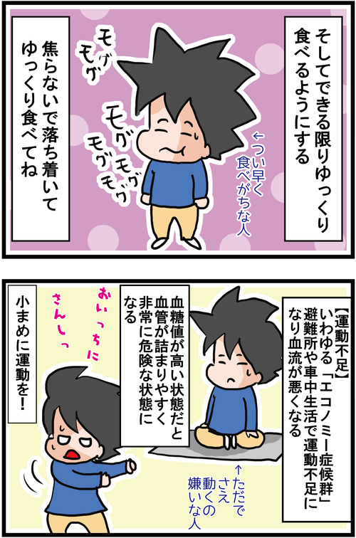 【血糖値対策】東日本大震災の記憶と糖尿病患者の災害への備え(その2)2
